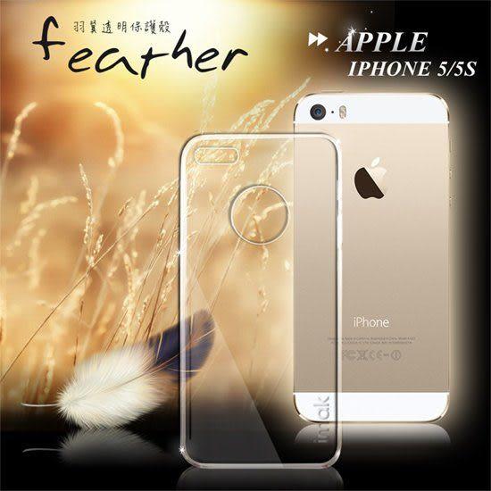 【三亞科技2館】Apple iPhone 5/SE IMAK羽翼2代 水晶殼 透明殼 iPhone5S 保護殼 背蓋殼 保護套殼