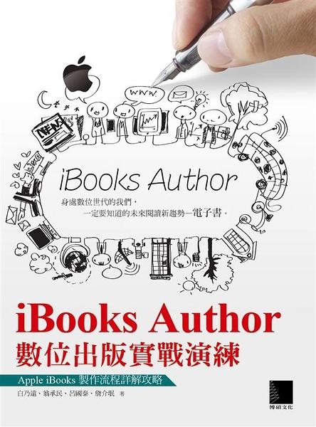 (二手書)iBooks Author數位出版實戰演練-Apple iBooks製作流程詳解攻略