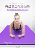 瑜伽墊瑜伽墊初學者男女士防滑加厚加寬加長健身舞蹈瑜珈運動地墊子家用 歐歐