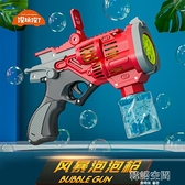 泡泡機 網紅吹泡泡機加特林手持電動全自動泡泡槍液兒童玩具槍男孩少女心