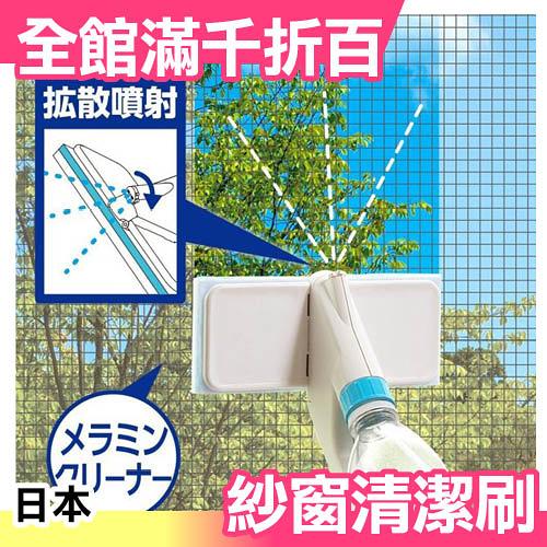 日本 紗窗清潔刷 S-759 媽咪好幫手 夏天 大掃除 紗窗掃除刷 窗戶 清潔刷【小福部屋】
