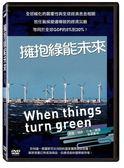 擁抱綠能未來 DVD (音樂影片購)