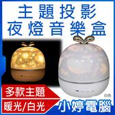 【3期零利率】全新 主題投影夜燈音樂盒 白光/暖光 多款投影主題 療育音樂 多場合適用 小夜燈