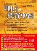 (二手書)理財投資聖經:8小時精通投資煉金術-理財戰國策