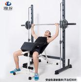 深蹲架多功能安全舉重床架臥推器深運動健身器材杠鈴套裝 薇薇MKS