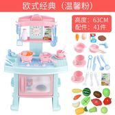 【主圖款】兒童廚房玩具套裝仿真廚具過家家做飯