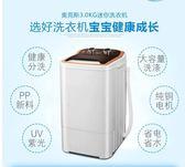 洗脫一體單筒單桶家用大容量半全自動小型迷你洗衣機 電壓:220v igo 『米菲良品』