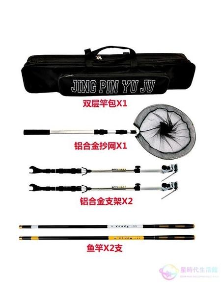 釣竿魚竿 釣套裝組合全套短節手竿碳素超輕超硬漁具套裝釣魚裝備 【星時代生活館】jy