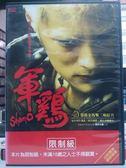 挖寶二手片-H16-022-正版DVD*港片【軍雞】-余文樂*吳鎮宇