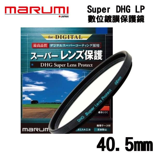 【MARUMI】DHG Super Les Protect 40.5mm 多層鍍膜 保護鏡 彩宣公司貨