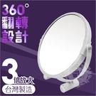 台灣製!工業風金屬立鏡.圓型雙面放大化妝鏡#1908-單入 [54832]