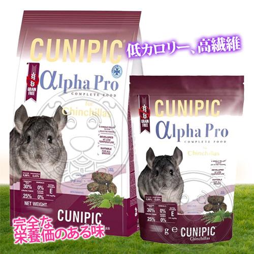 【培菓平價寵物網】西班牙CUNIPIC》Alpha Pro頂級無穀龍貓飼料-1.75kg
