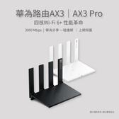 華為wifi6路由器AX3 Pro/四核版/全新未拆封