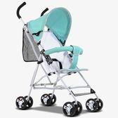 嬰兒推車超輕便攜折疊避震四輪手推傘車Bb寶寶兒童小嬰兒車夏igo   蜜拉貝爾