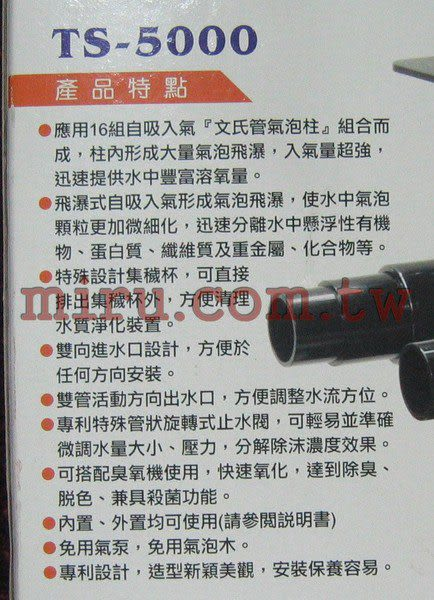 【西高地水族坊】HAGEN 女王頭飛瀑式淡.海水蛋白質分離器TS-5000