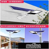 現貨新農村太陽能燈家用戶外路燈2000充電感應燈全自動【全館免運】
