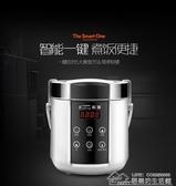 智慧迷你型電飯煲全自動多功能一個1-2單人用小型蒸米飯煮飯鍋 【快速出貨】YYJ