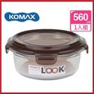<特價出清>韓國 KOMAX 巧克力圓形強化玻璃保鮮盒560ml 59077【AE02252】i-Style居家生活