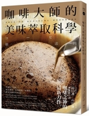 咖啡大師的美味萃取科學:掌握烘焙、研磨、溫度和水粉比變化,精準控管咖...【城邦讀書花園】