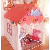 兒童帳篷 室內公主 女孩 娃娃家用超大房子夢幻小城堡寶寶游戲屋 YDL