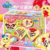 日本 Kracie 知育果子 DIY 手作可麗餅 27g 可麗餅 動手作 手做 食玩 糖果