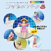 小全套3款【日本正版】杯緣子溫泉 彩色版 ver1.5 盒玩 擺飾 杯緣子女孩 杯緣公仔 杯緣裝飾 --- 003824