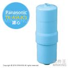 日本代購 空運 Panasonic 國際牌 TK-AS43C1 濾心 濾芯 適TK-AS43 AS63 7505