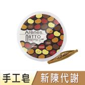 Arenes納豆凝水彈潤手工皂 100g
