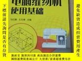 二手書博民逛書店罕見電腦縫紉機使用基礎Y260434 王文博等 化學工業出版社