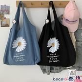 熱賣牛仔包 韓版雛菊大容量慵懶風手拎側背包環保購物袋牛仔帆布包書包女 coco