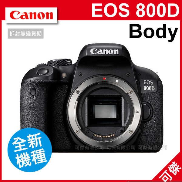 可傑 Canon EOS 800D BODY 單機身 公司貨 雙像素CMOS WI-FI 單眼相機 高畫質 登錄送原電+相機包至6/30