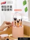化妝刷收納 化妝刷收納桶防塵帶蓋珍珠眼影刷子收納盒梳妝臺桌面眼線筆筒