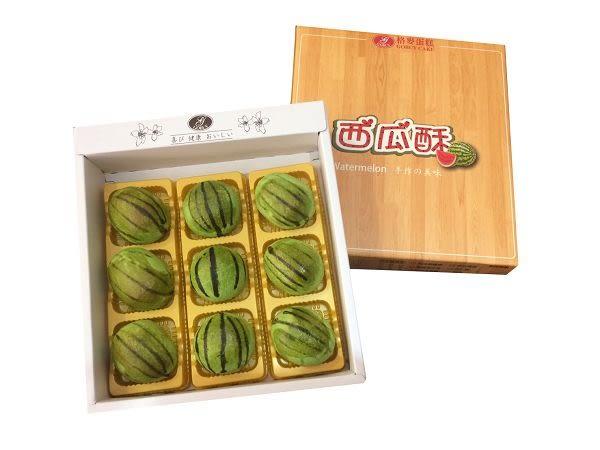 【格麥蛋糕】西瓜酥9入禮盒 榮獲第一名全國健康烘焙大賽(特價到月底)