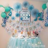 兒童生日派對裝飾用品創意寶寶周歲生日布置背景墻彩旗海報套餐 【優樂美】