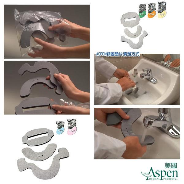 【又強】美國ASPEN PD3~PD5兒童頸圈專用墊片((耶思本脊椎裝具(未滅菌))