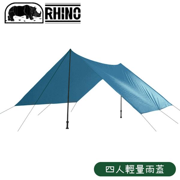 【RHINO 犀牛 四人輕量雨蓋《綠/藍》】F04/防潮墊/地布/登山外帳/遮陽帳/天幕帳/緊急救生毯