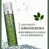 SODA BEAUTY 炭酸抗痘修護化妝水 100ml【櫻桃飾品】【28076】