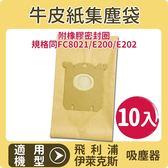 適用 伊萊克斯 飛利浦吸塵器 牛皮紙集塵袋 規格同FC8021/E200/E202 附橡膠密封套 10入/包