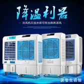 220V商用工業移動冷風機 水冷空調扇商用網吧加水制冷風扇單冷型冷氣機 zh5590 【歐爸生活館】