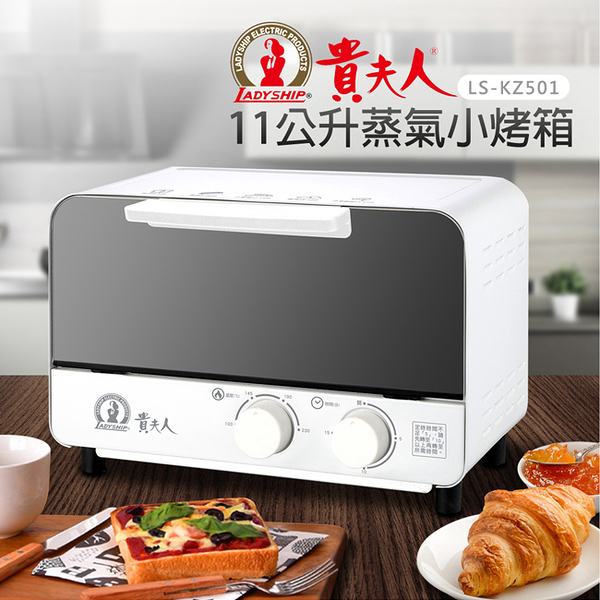 貴夫人11公升蒸氣小烤箱 LS-KZ501(原廠公司貨,1年保固)