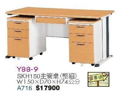 [ 家事達]台灣 【OA-Y88-9】 SKH150主管桌(整組) 特價---已組裝限送中部