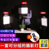 攝影道具 溯途Led攝影燈演播室微電影燈光補光燈攝像燈   星河光年DF