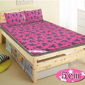 床墊 珊瑚絨 竹炭記憶高密度支撐雙人5cm 床墊 桃紅色+送珊瑚絨枕墊1入 K-OTAS