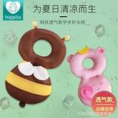 頭部保護墊 寶寶學走路防摔頭部保護墊透氣小蜜蜂夏季嬰兒童護頭枕帽小孩學步 童趣潮品