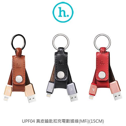 摩比小兔~HOCO UPF04 真皮鑰匙扣充電數據線(MFi)(15CM) 數據線 充電