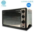110V電烤箱小型烘焙多功能34L大容量臺式蛋糕烤箱YDL