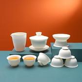 羊脂玉白瓷茶具套裝功夫茶杯家用客廳辦公室會客德化泡茶陶瓷蓋碗【快速出貨】