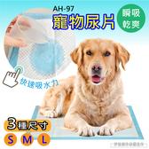 寵物尿片【AH-97】尿墊 狗狗尿墊 犬用 吸水尿布 寵物尿布 【3C博士】