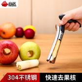 304不銹鋼蘋果去核器 廚房家用