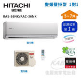 【佳麗寶】-留言享加碼折扣(含標準安裝)日立 5-7坪變頻分離式冷暖氣RAS-36NK/RAC-36NK